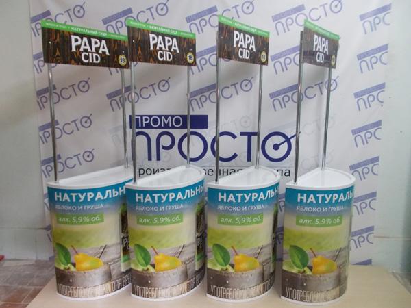 Промостойки Папа Сидр Papa Cidr / ПромоПРОСТО
