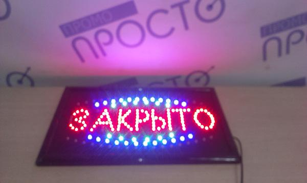 Светодиодная вывеска Открыто Закрыто / ПромоПРОСТО